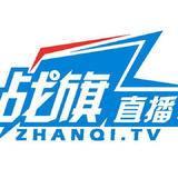 战旗官方直播频道