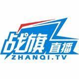 战旗官方频道2