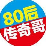 传奇大哥888