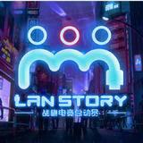 LanStory杭州旗艦站