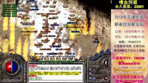 【灵魂】176聚宝版本。年前最后一战!