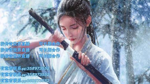 接传奇世界直播(不是传奇)  联系qq:358973552