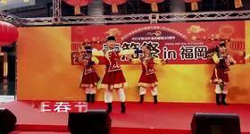 日本福冈春节祭:中日友好文化交流演出