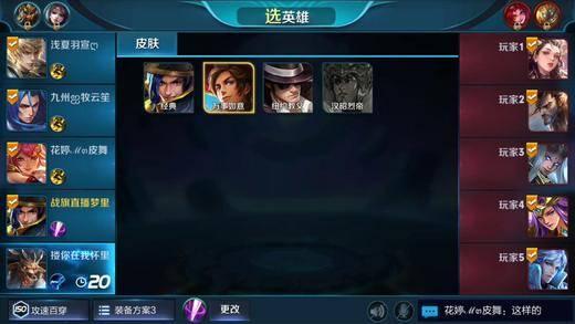 胡汉三在线上荣耀