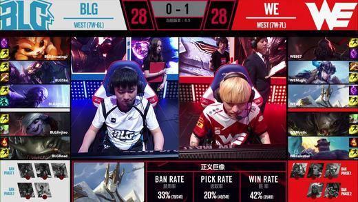 2018lpl春季赛 WE vs BLG