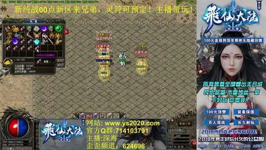 (飞仙)冰雪打金天堂千人混战