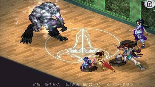 仙剑奇侠传2,中速通关流程ing