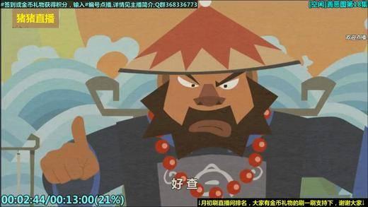 猪猪相声,更新坑王驾到之水浒宋江;