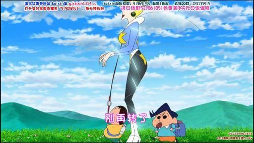【 kaixin直播】蜡笔小新国语全网独家第8季