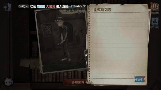 小白杨带您探索第五人格