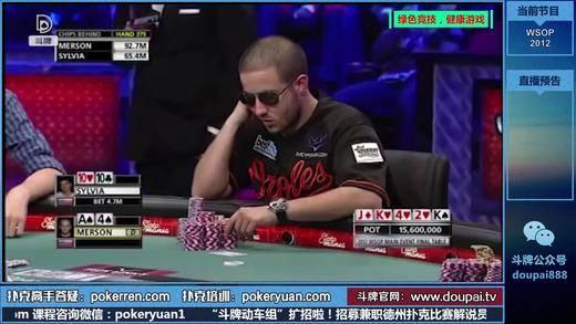 一年一度世界扑克大赛,高手过招