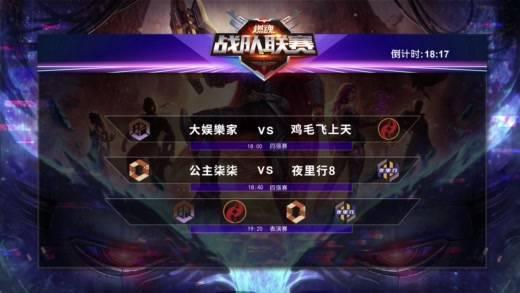 第十屆燃魂戰隊聯賽:冠軍之夜