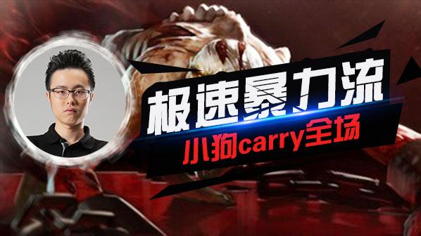 【战旗全明星】CDEC大师赛HAO:极速暴力流小狗carry全场
