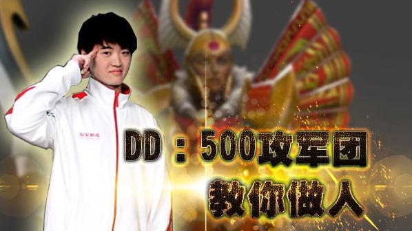 【战旗全明星】DD奶哥哥DOTA2:500攻军团教你做人