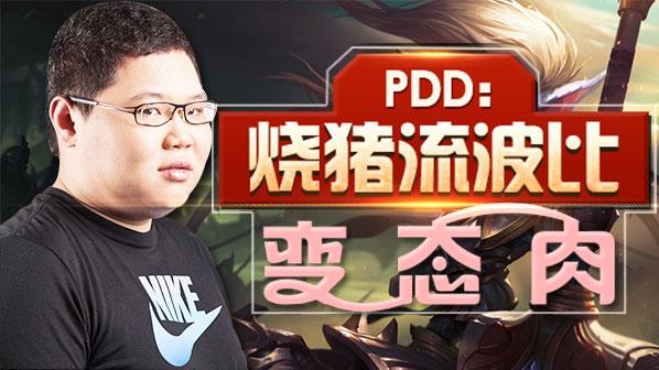 PDD:烧猪流波比 变态肉
