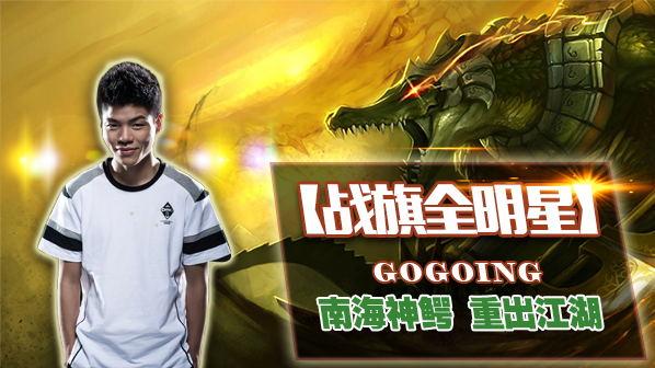 【战旗全明星】Gogoing大哥:南海神鳄重出江湖