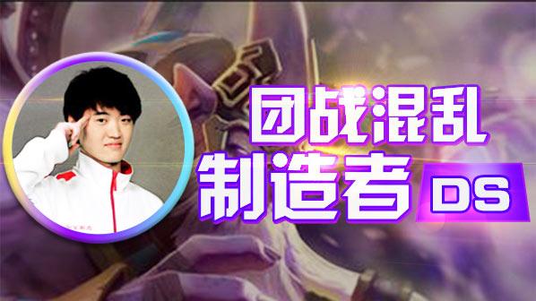 【战旗全明星】CDEC大师赛DD奶哥哥:团战混乱制造者DS