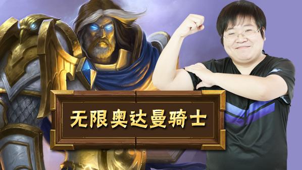 【战旗全明星】毕游侠:无限奥达曼骑士