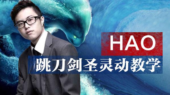 【战旗全明星】HAO:跳刀剑圣灵动教学