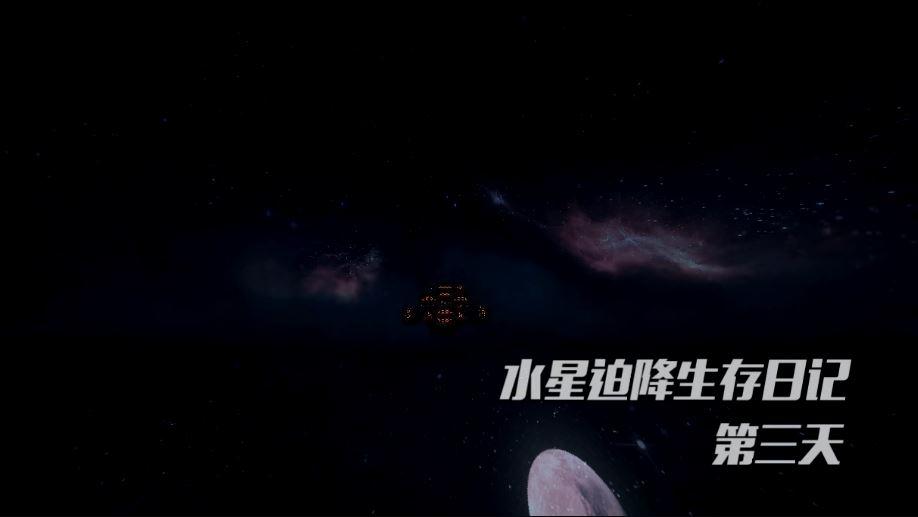 【红叔】水星迫降生存日记【第三天】