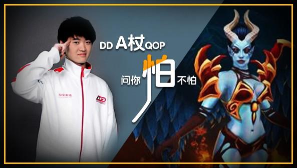 【战旗全明星】DD:A杖QOP 问你怕不怕