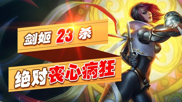 【战旗全明星】90God:上单剑姬VS潘森 23杀绝对丧心病狂