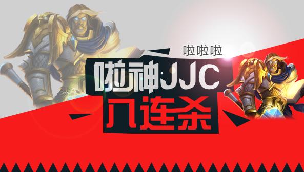 【战旗全明星】啦神JJC8连杀