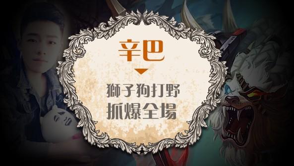 【战旗全明星】辛巴:狮子狗打野18杀 抓爆三路