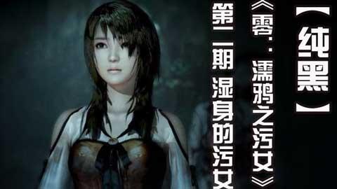 【纯黑】《零:濡鸦之巫女》第二期 湿身的污女