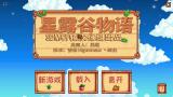 【红叔新游体验】红叔的牧场日常【更新至P2】 - Stardew Valley★星露谷物语