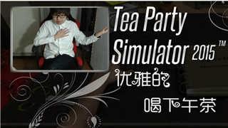【小绝】优雅的请你们喝下午茶 Tea Party!!