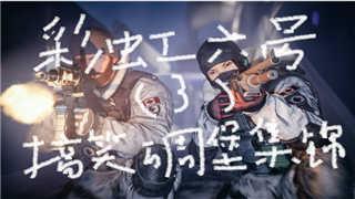 【小绝】彩虹六号搞笑碉堡集锦(3)