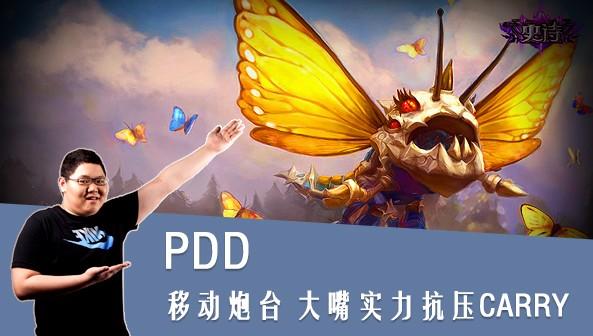 【战旗全明星】PDD:移动炮台大嘴实力抗压CARRY