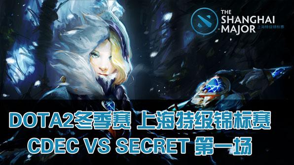 DOTA2冬季赛-CDEC VS SECRET 第一场
