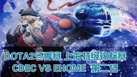DOTA2冬季赛-CDEC VS EHOME 第二场