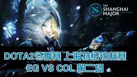 DOTA2冬季赛-EG VS COL 第二场