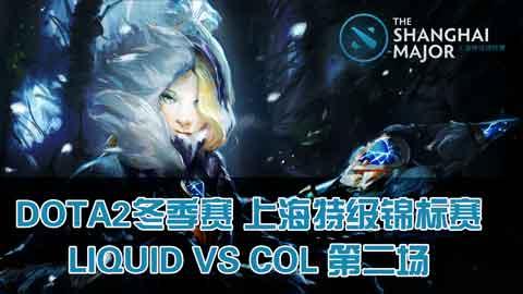 DOTA2冬季赛-Liquid VS COL 第二场