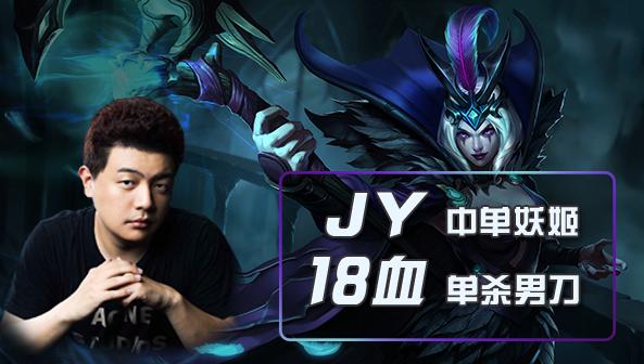 【战旗全明星】JY:中单妖姬VS泰隆 单杀男刀18血