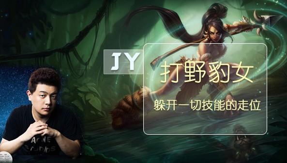 【战旗全明星】JY:打野豹女 极限走位躲一切技能