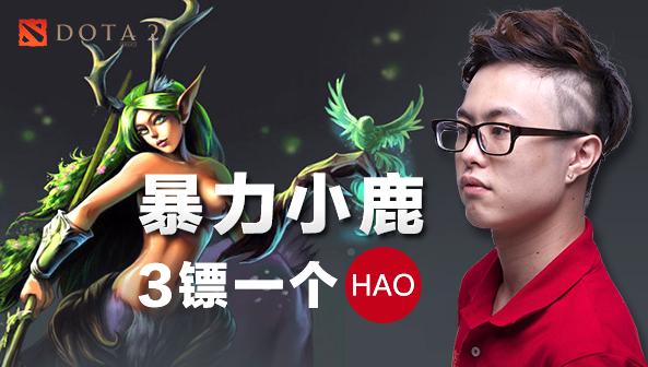 【战旗全明星】HAO:暴力小鹿 3镖1个