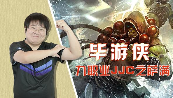 【战旗全明星】毕游侠:九职业JJC之萨满