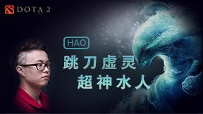 【战旗全明星】HAO:跳刀虚灵超神水人