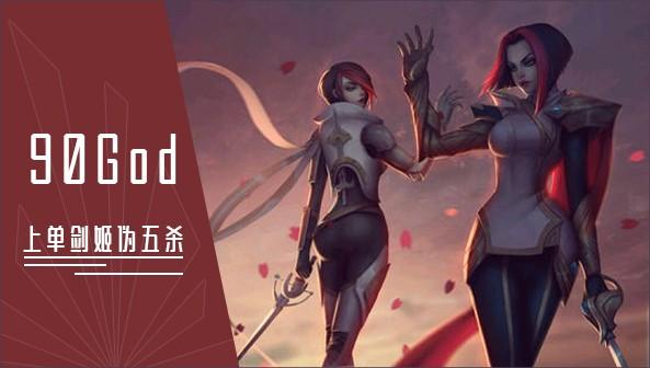 【战旗全明星】90God:上单剑姬伪五杀