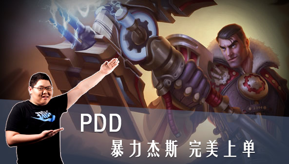 PDD-暴力杰斯 完美上单