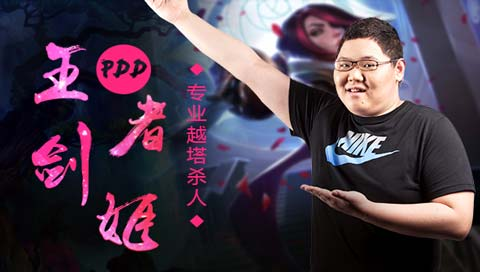 PDD-王者剑姬 专业越塔强杀