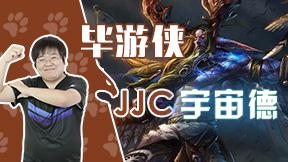 【战旗全明星】毕游侠:JJC宇宙德