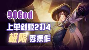 【战旗全明星】90God:上单剑姬2打4 极限秀操作
