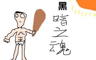 【老E】激斗!暗黑不死高中!