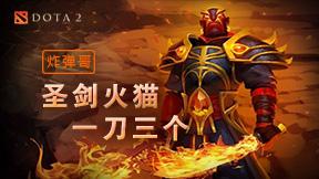 【战旗全明星】炸弹哥:圣剑火猫 一刀3个