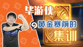 【战旗全明星】毕游侠:黄金赛前的集训